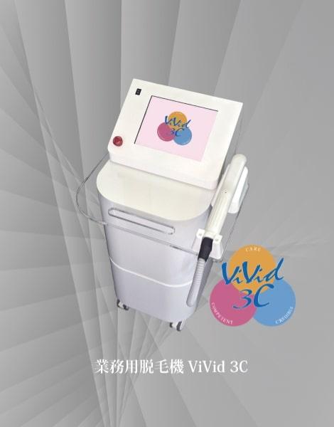 業務用脱毛機ViVid 3C