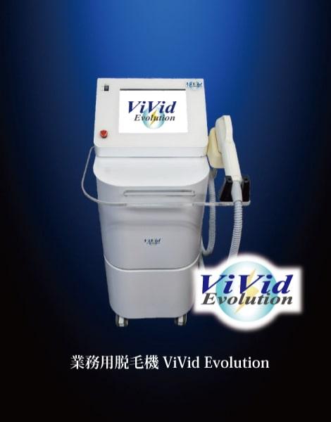 業務用脱毛機ViVid Evolution