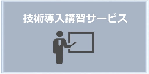 技術導入講習サポート