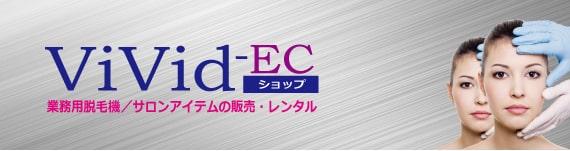 ViVid-ECショップ